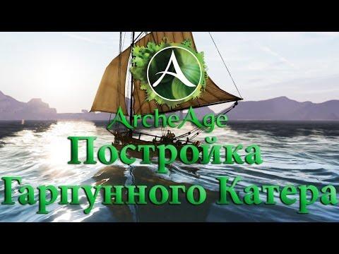 ArcheAge Ru Збт Постройка Гарпунного Катера