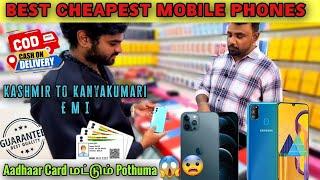 Adharcard மட்டும் போதும் IPhone🤯 1000முதல்  Kashmir toKanyakumari EMI Cheapest mobile in Coimbatore😍