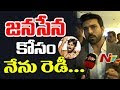 Ram Charan About his Support to Pawan Kalyan's Janasena Porata Yatra