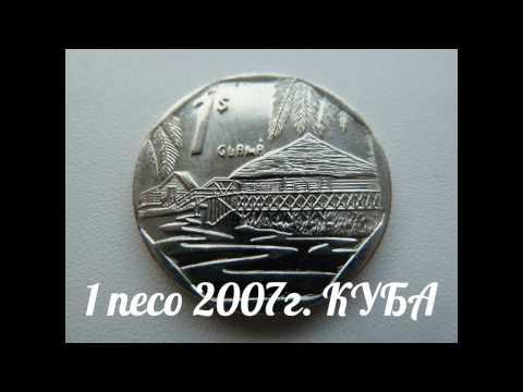 1 песо 2007г. КУБА