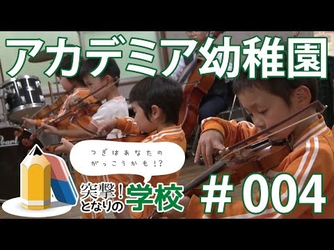 突撃!となりの学校 #004 / アカデミア幼稚園