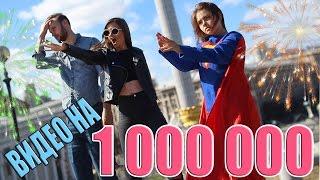 1 000 000 на канале ♥ Ожидание vs Реальность