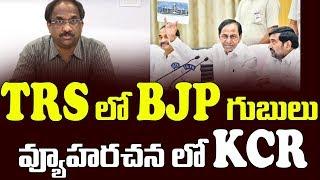 TRS లో BJP గుబులు, వ్యూహరచన లో KCR||TRS evolving strategy to Counter BJP||