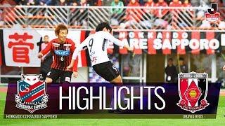 公式ハイライト:北海道コンサドーレ札幌vs浦和レッズ明治安田生命J1リーグ第32節2018/11/10