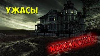 Fallout 4 Настоящие призраки Nuka World