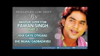 Pawan Singh Superhit Songs From Album Kha Gayil Othlaali U0026