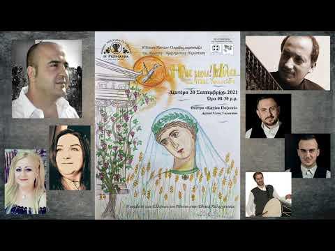 Έρχεται η Μουσικοαφηγηματική Παράσταση «Ήλιε μου! Μίλα» του Ηλία Υφαντίδη