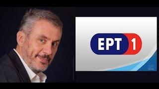 Ο Δημήτρης Στεφανάκης στην ΕΡΤ 1: «Μαζί το Σαββατοκύριακο»