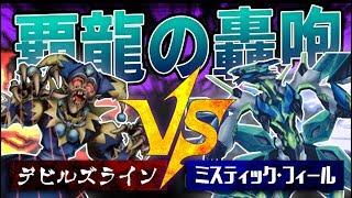 遊戯王『デビルズライン』vs『ミスティック・フィール』2対戦動画