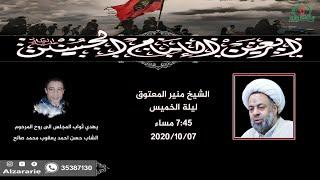 ماتم الزراريع - الخطيب الشيخ منير المعتوق في ذكرى #أربعين_الإمام_الحسين(ع) 20#صفر1442هـ