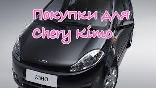 Покупки для машины Chery Kimo s12