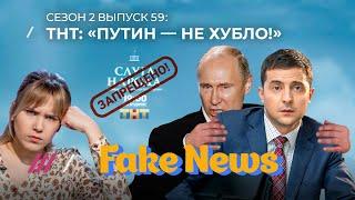 МАТЧ ТВ боится фанатов, а ТНТ — Зеленского / Fake News #59