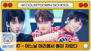 [TOMORROW X TOGETHER - CROWN] MCD School Special | M COUNTDOWN 200402 EP.659