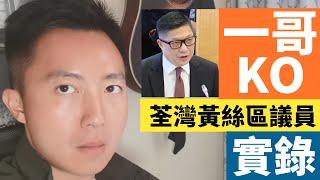 20-1-22 一哥鄧炳強 KO 荃灣黃絲區議員實錄!