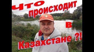 STREAM. ЧТО ПРОИСХОДИТ В КАЗАХСТАНЕ. ОТВЕТЫ - ВОПРОСЫ