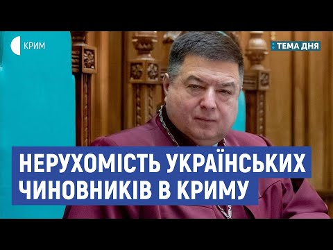 Нерухомість українських чиновників в Криму | Ягун, Гопко | Тема Дня