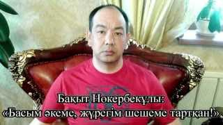 Батыр Баха - Үшаралдың батыры Бақыт Нөкербекұлы Кәрімов