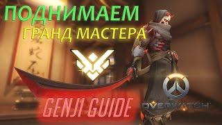 Как Стать Лучшим Гэндзи ■ Гайд на Genji OVERWATCH part 2 by qadRaT ■ Как поднять Мастера Овервотч