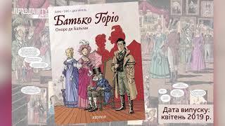 Презентація коміксу «Батько Ґоріо» Оноре де Бальзака