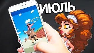 Во что поиграть в июле на смартфон?