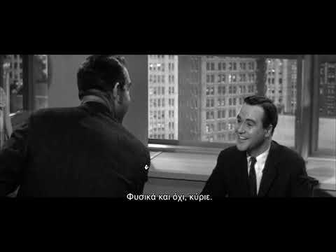 Η Γκαρσονιέρα / The Apartment