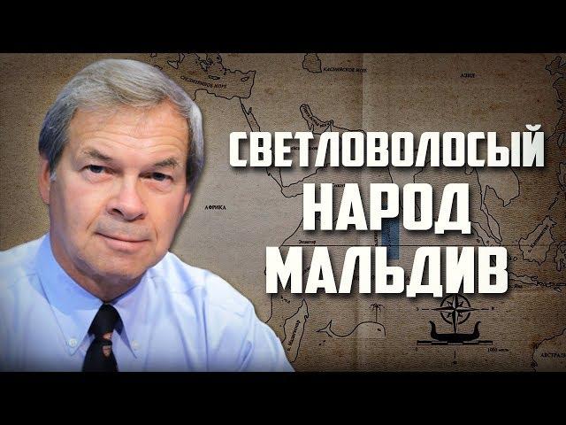 Анатолий Клёсов — Cветловолосые мальдивцы, кто они?