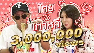 มาม่าเกาหลี VS มาม่าไทย l VRZO - dooclip.me