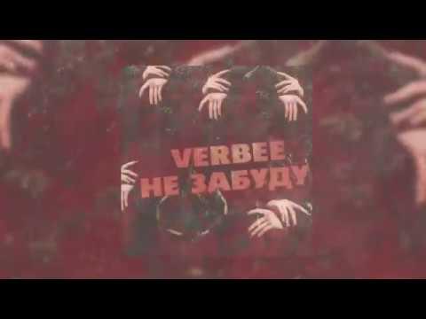VERBEE - Не забуду (Премьера, 2019)