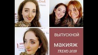 Выпускной макияж 2018. Следуем модным трендам.