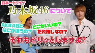 【オタク】乃木坂を愛してやまないホストクラブ代表『柊要』ピリッとします。