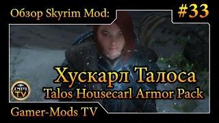 ֎ Хускарл Талоса / Talos Housecarl Armor Pack ֎ Обзор мода для Skyrim #33