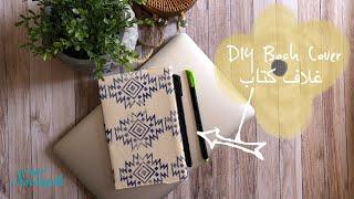 نورية { غلاف كتاب من قماش  } Nooriyah /DIY Book Cover