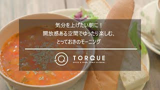 TORQUE SPICE & HERB, TABLE & COURT<br>渋谷ストリーム4階の、開放的なカフェ&ダイニング!