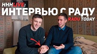 8. НННLive: Влад Раду | Radu Today