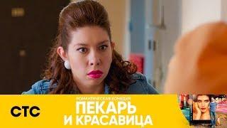 С кем Андрей изменил Оксане? | Пекарь и красавица