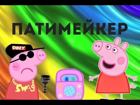 Настоящий патимейкер - это свинка Пеппа | МАМИН ТАНКИСТ