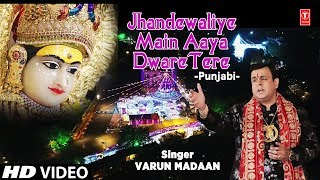 gratis download video - JHANDEWALIYE MAIN AAYA DWARE TERE, New Punjabi Devi Bhajan,Full HD Video Song,Hey Mata Chintapurniye