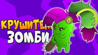 КРУШИТЕЛЬ ЗОМБИ ► Plants vs. Zombies 2 |25| ПвЗ 2 | PvZ 2