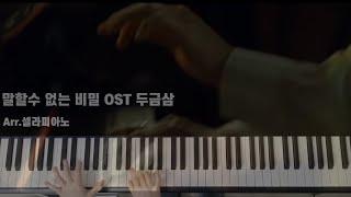 말할 수 없는 비밀 OST 두금삼_화려한 솔로 편곡