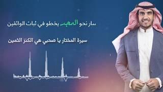 تحميل و مشاهدة مسيرة يتيم 1 || موسى العميرة ، خالد العودة (اللوحة الأولى ) MP3