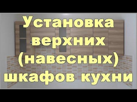 Установка верхних (навесных) шкафов кухни