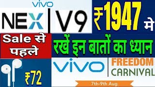 Vivo Freedom Carnival Sale 7 Aug To 9 Aug Exiting Offer   How To Get   Buy Vivo Nex In 1947 Rs