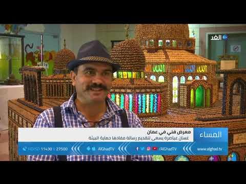 العرب اليوم - شاهد: فنان أردني يحوّل المخلفات إلى تحف فنية