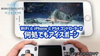 【MHWI】外出先でもPS4コントローラーでアイスボーンができる!ネット回線が良ければほぼ遅延なしでプレイ可能【モンハンワールド:アイスボーン】