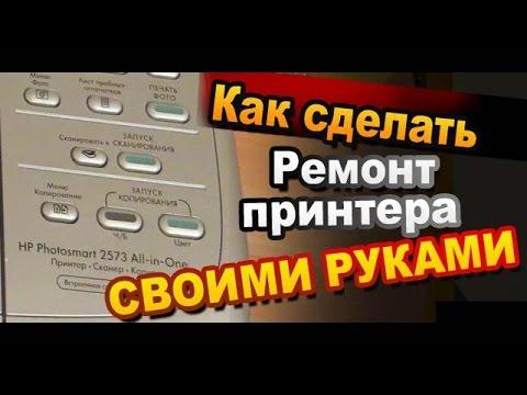 Ремонт Струйного Принтера / HP 2573 printer repair with his own hands