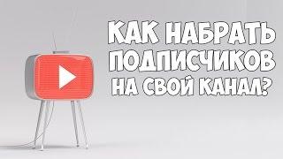 Как набрать подписчиков на YouTube канал и раскрутиться