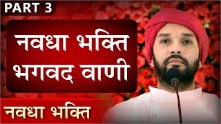 Navdha Bhakti | Part 03 | Shree Hita Ambrish Ji | Varanasi