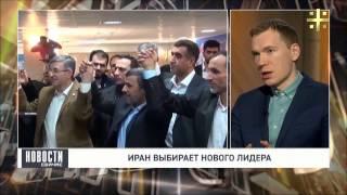 Эдвард Чесноков о выборах нового лидера в Иране и финансировании оппозиции Ходорковским