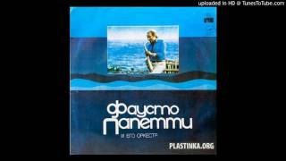 fausto papetti - Are you lonesome tonight