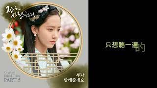 [王在相愛 OST Part 5] 루나 (LUNA) - 말해줄래요 (Could You Tell Me) 中字